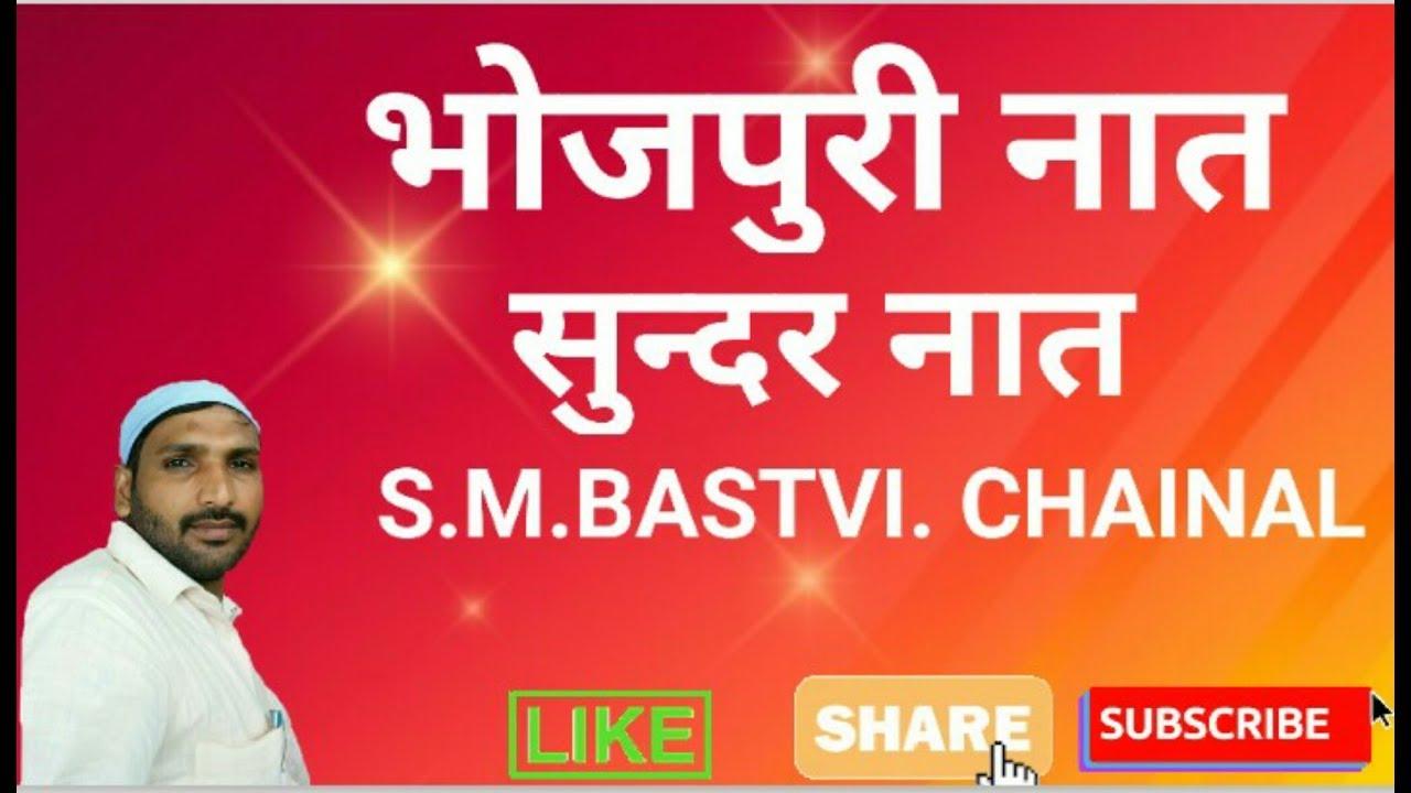 Download Hamre manwa ke phulwa khilay diya jay Bhojpuri naat by sharif mohammad bastvi