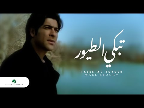 wael kfoury tabki toyor mp3