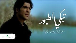 Wael Kfoury Tabke Al Toyour ???? ????? - ???? ??????