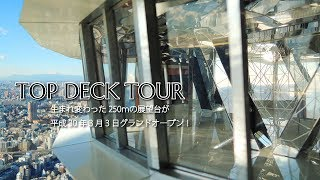 「トップデッキツアー」平成30年3月3日グランドオープン! thumbnail