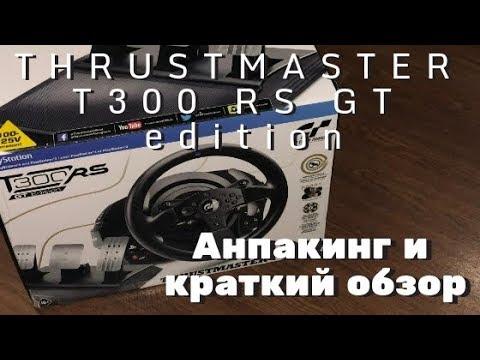 THRUSTMASTER T300 RS GT Edition, Анпакинг, Установка на кокпит, тест драйв в GT Sport