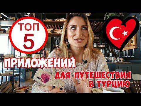 ТОП5 приложений для путешествий в Турцию 2019