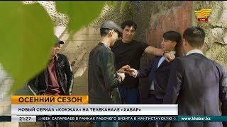 Новый сериал «Кокжал» стартует на телеканале «Хабар»