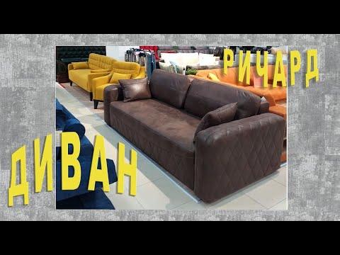Стильный ортопедический диван Ричард с увеличенным спальным местом