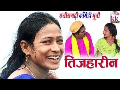Panch Ram Mirjha   Tijharin   CG COMEDY MOVIE   CHHATTISGARHI COMEDY MOVIE   Hd Video 2019 KK