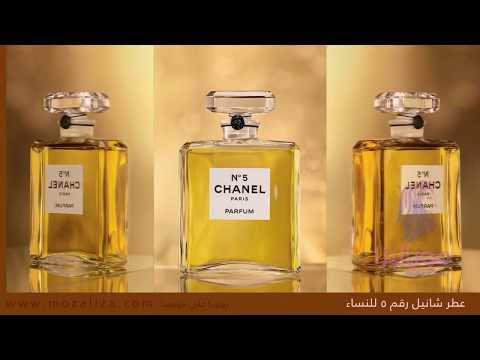 857db1cde  مراجعة وشراء عطر شانيل 5 الأصلي للنساء Chanel N5 Perfume - YouTube