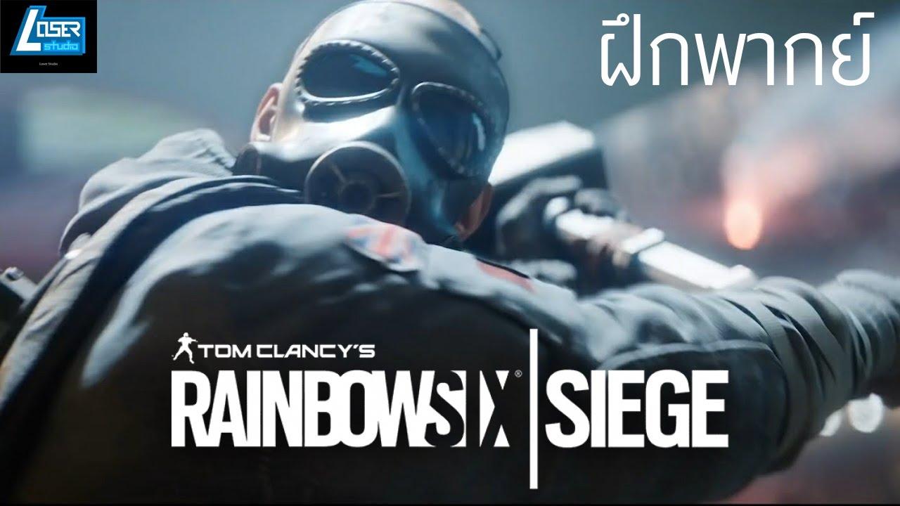 [LS] Rainbow Six Siege - ทัวร์นาเมนต์แห่งแชมเปียน [ฝึกพากย์ไทย]