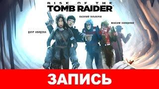Rise of the Tomb Raider — Поднятие Тамбовского Райдера с колен [запись]