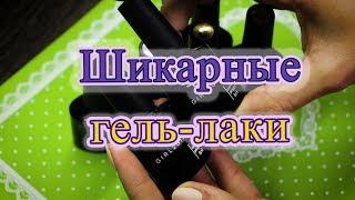 ????Шикарные гель лаки с Aliexpress. Честный обзор!Mary Nails.