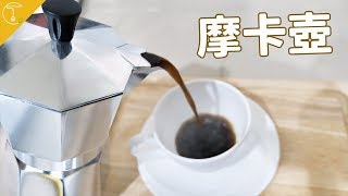 早上用摩卡壺泡咖啡整個神清氣爽啊~|克里斯丁vlog