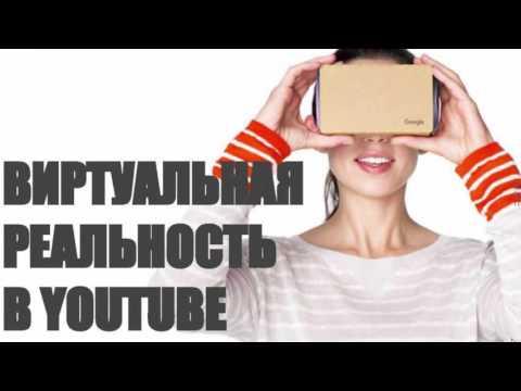 Виртуальная реальность в YouTube   Google Cardboard - антикризисная реальность!