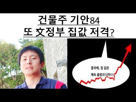 건물주 기안84 또 文정부 집값 저격? #투데이이슈