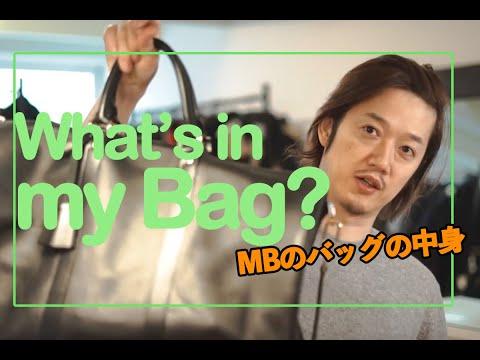 【バッグの中身】30代アパレル男子のリアル鞄の中身