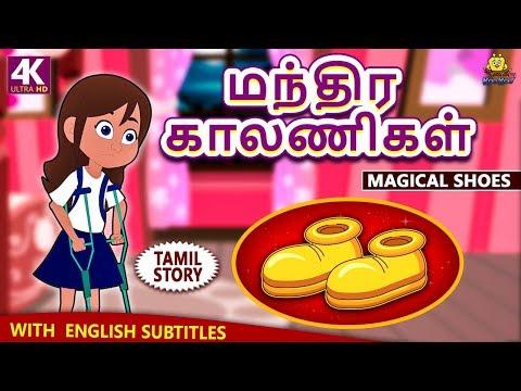 மந்திர காலணிகள் - Magical Shoes | Bedtime Stories for Kids | Fairy Tales in Tamil | Tamil Stories