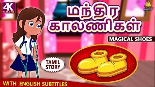 மந்திர காலணிகள் - Magical Shoes | Bedtime Stories for Kids | Fairy Tales in Tamil | Tamil Stories