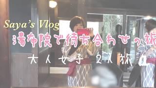 【Vlog】湯布院で待ち合わせ!大人女子2人旅 1