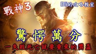 【戰神3 HD重製版】一失敗死亡就要重來的獎盃:驚愕萬分   戰神3 God of War™ III