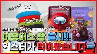 어몽어스 크루가 뚜쥬호에 탑승!? |화제의 어몽어스 빵…
