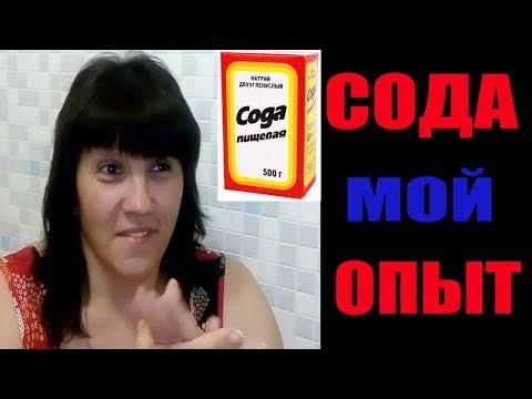 Как пить соду для похудения отзывы
