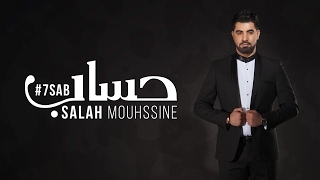 Hsab - Salah Mouhssine (Exclusive video Lyrics) صلاح محسن - حساب