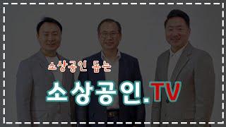 소상공인 TV _ 방극천교수님편[골목상권 살리기 소비자…