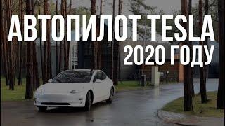 АВТОПИЛОТ TESLA в реальной жизни | Электрический Автопилот Tesla Model 3
