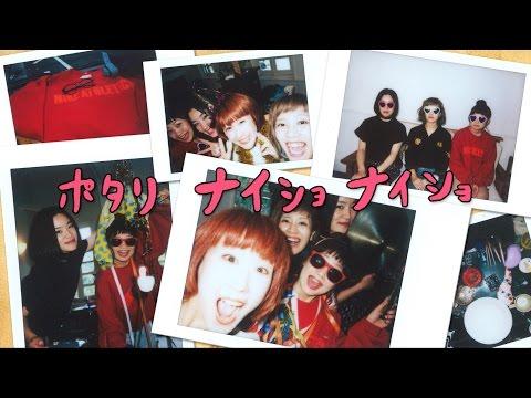ポタリ『ナイショ ナイショ』MV(2016年10月19日リリース)