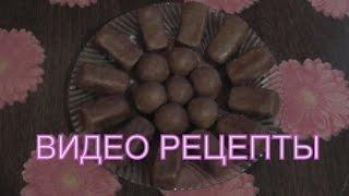 пирожное картошка(Пирожное картошка знакомо каждому из нас с самого детства. На мой взгляд, это самый вкусный простой рецепт..., 2015-10-12T12:27:16.000Z)