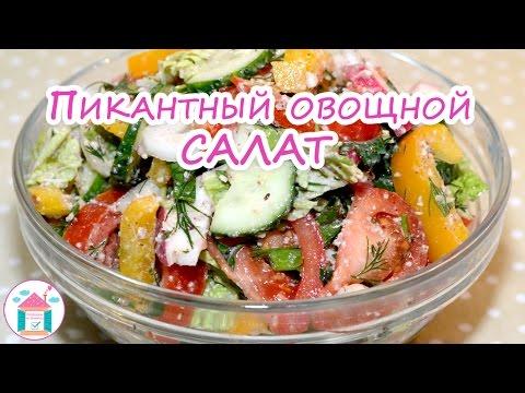 Овощные салаты — 181 рецепт с фото — рецепты с фото