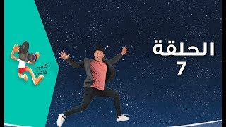 كاميرا فاشي | محمد عزام - الحلقة Caméra Faché - Ep 7