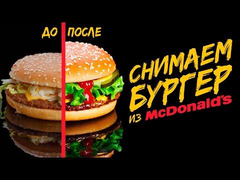 📸 Снимаем бургер из МакДоналдс / Как снимать рекламу еды ЗМ #1