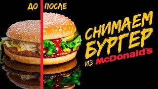 📸 Снимаем бургер из МакДоналдс / Заметки Меткина / Выпуск #1
