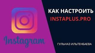 Просування в Instagram. Як налаштувати инстаплюс про