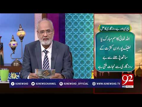 Quote: Solution for Despair and Unemployment- 29 March 2018 - 92NewsHDPlus