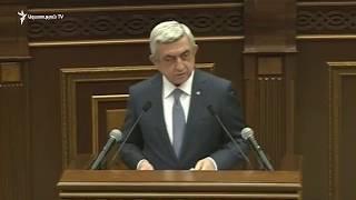 Սերժ Սարգսյանի ելույթը 6-րդ գումարման ԱԺ-ում