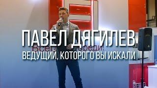 Павел Дягилев ведущий Санкт-Петербург