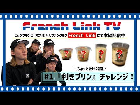 ビッケブランカ『利きプリン』に挑戦!【French Link TV #1】