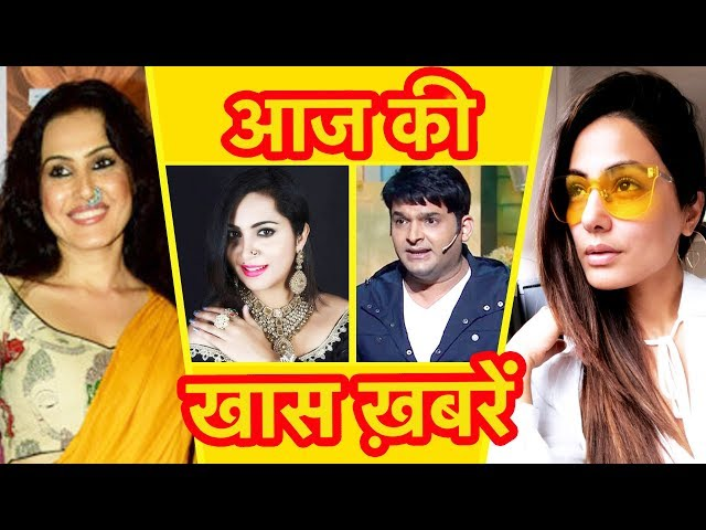 Hina Khan BOLD LOOK, Arshi Khan NEW SHOW, Kapil Sharma COMEBACK, Gautam Rode के साथ हुआ FRAUD