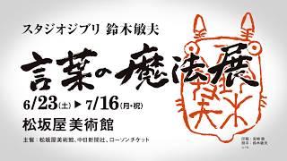 「スタジオジブリ 鈴木敏夫 言葉の魔法展」松坂屋美術館で開催