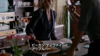 パティシエ探偵ハンナ ~カップケーキ殺人事件~