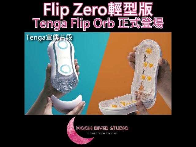[2019 新作] Tenga Flip Zero 輕型版 正式登場!