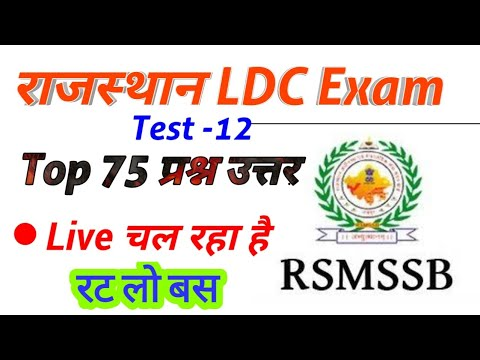 राजस्थान GK // Rajasthan LDC GK questions // ldc gk questions