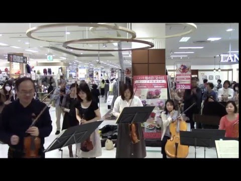 三原室内管弦楽団 2016Bach in the Subways Day