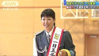 21日から秋の全国交通安全運動が始まるのを前に、女優の高島礼子さんが...