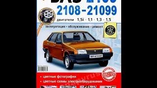 видео ВАЗ-2108, ВАЗ-2109, ВАЗ-21099 Руководство по эксплуатации, техническому обслуживанию и ремонту