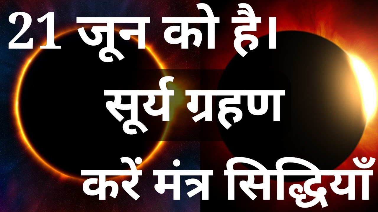 21 June surya grahan kre mantra siddhi in Hindi from YouTube.