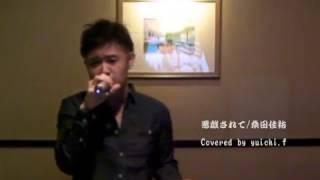 悪戯されて/桑田佳祐(cover)