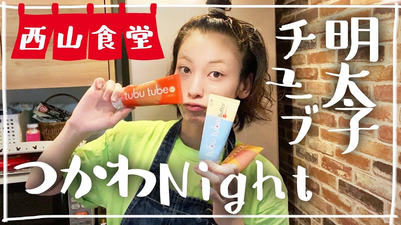 #西山食堂〜明太子チューブ使わNight〜