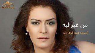 هالة مالكي - من غير ليه Hela Melki - Men Gheir Lih