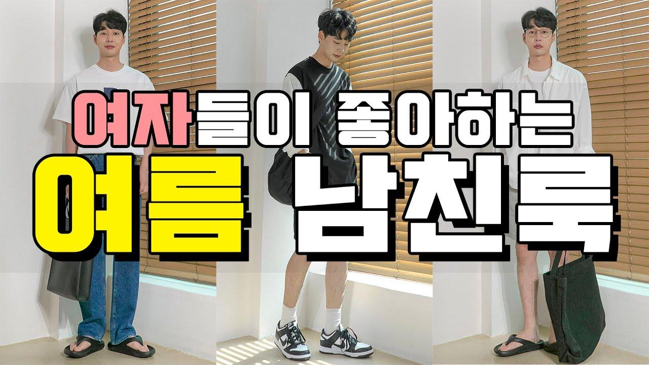 여자들이 좋아하는 6월 남자여름코디 남친룩 2탄(반팔셔츠,반바지,셔츠자켓)